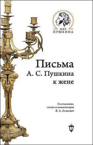 """Книга """"Письма А.С.Пушкина к жене"""""""