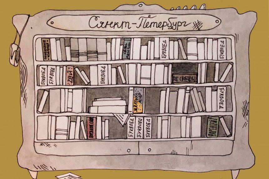 книжный, книжные магазины Петербурга