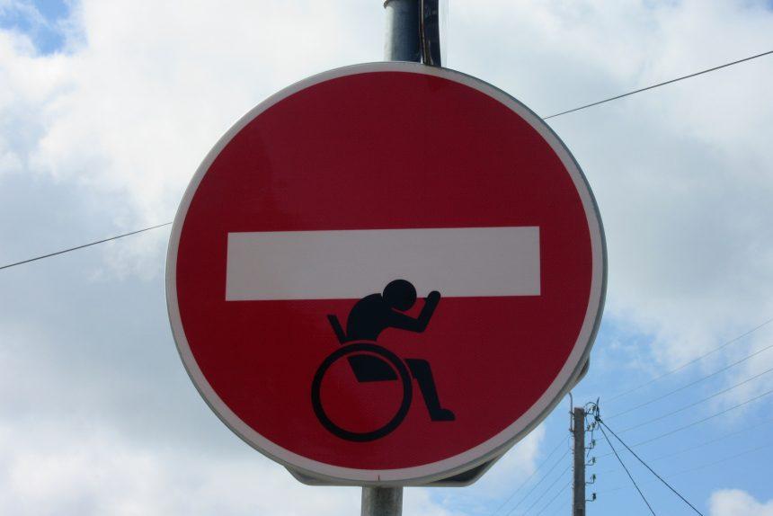 знак въезд запрещён кирпич инвалиды