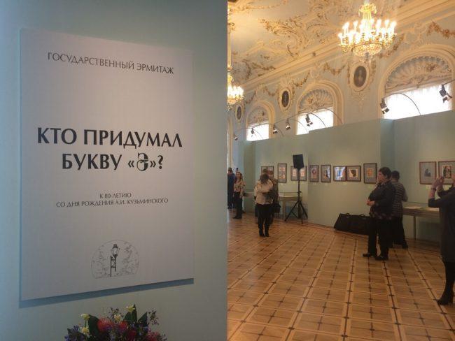 выставка эрмитаж