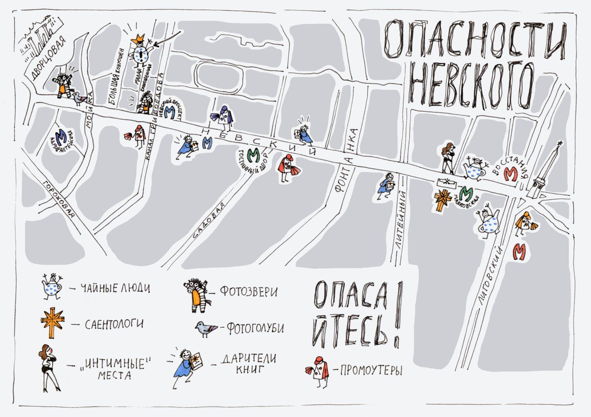 карта ужасов, Невский проспект, опасности Невского проспекта