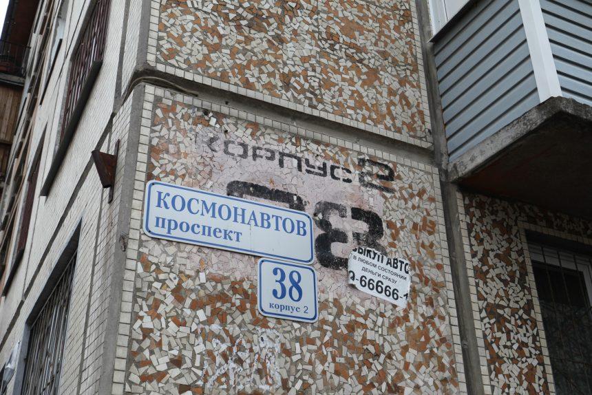 «Звёздные» места проспекта Космонавтов