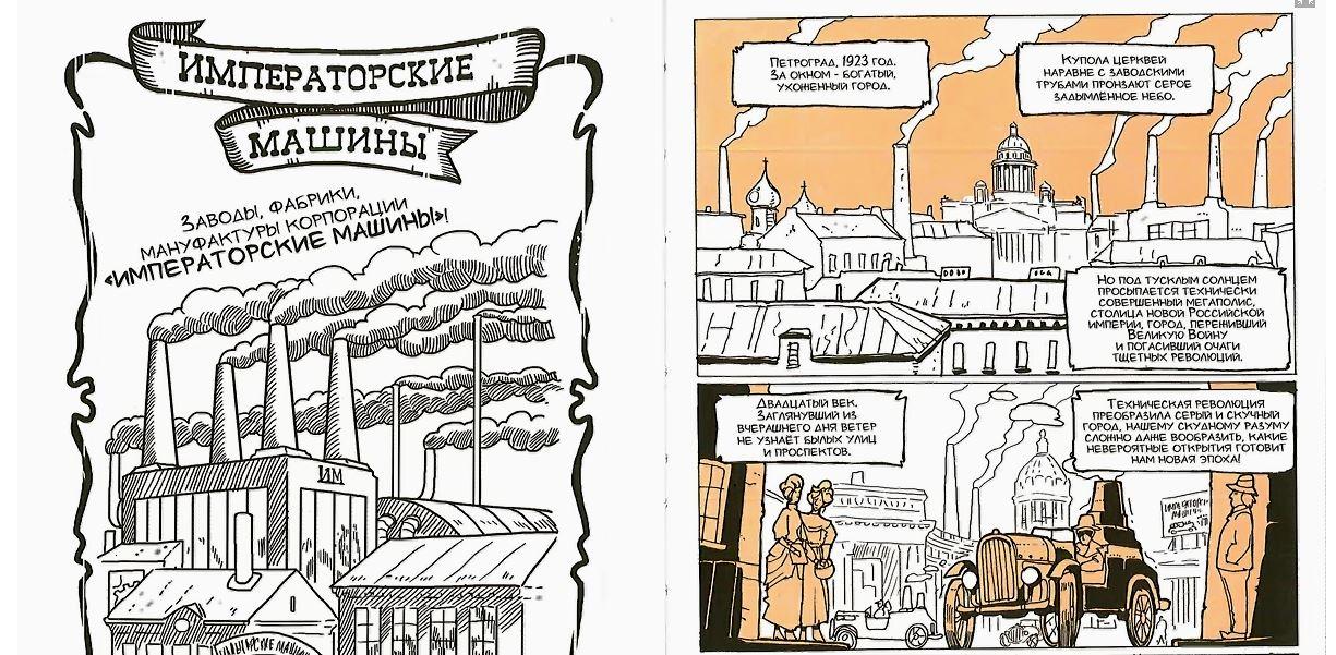иллюстрация из группы «Аврора: другая история»