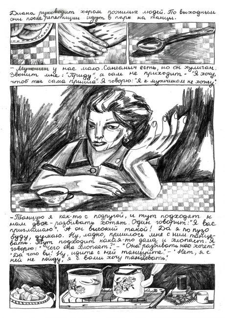 «Сейчас лучшее время, чтобы стать фанатом комиксов»: художники, исследователи и поклонники о графических романах