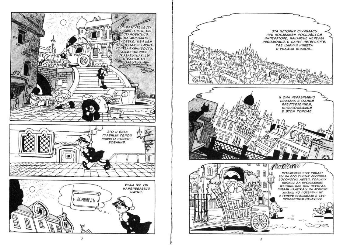 издательство «Фабрика Комиксов»