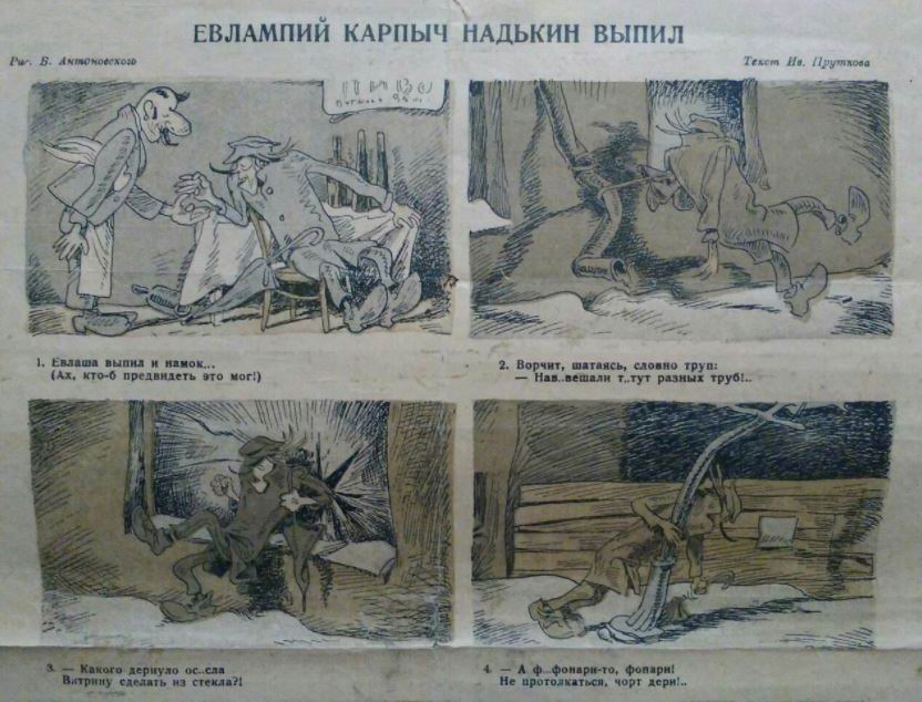 иллюстрация из паблика «Старые Комиксы — Old Comics»