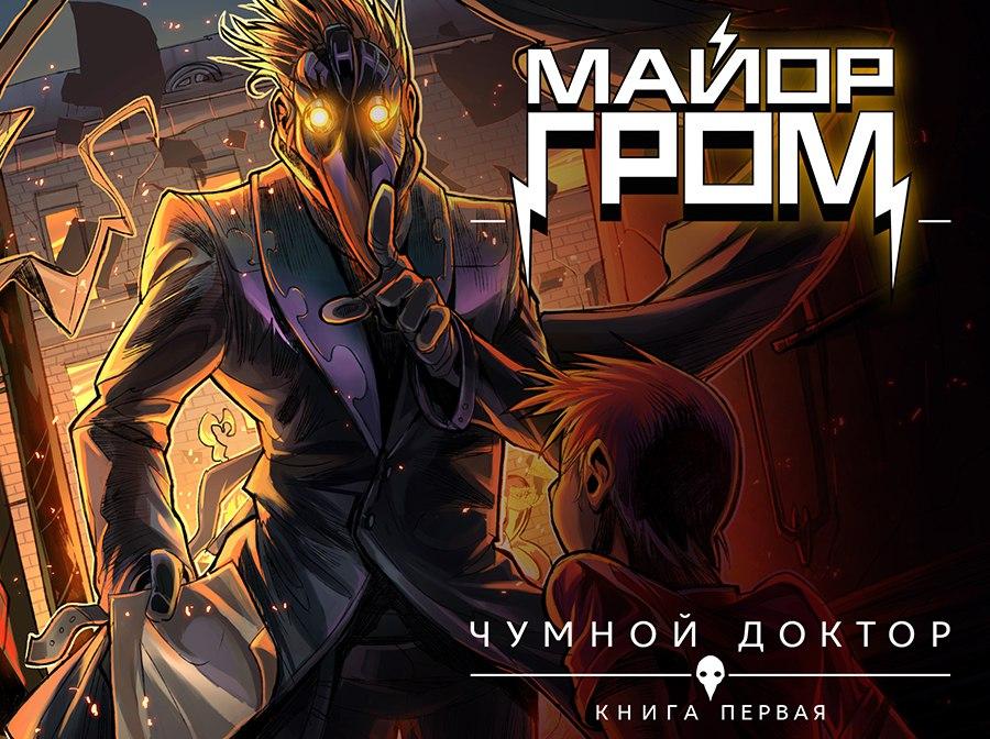 иллюстрация к первому выпуску комикса «Майор Гром», художник Константин Тарасов / иллюстрация из официальной группы Bubble в «Вконтакте»