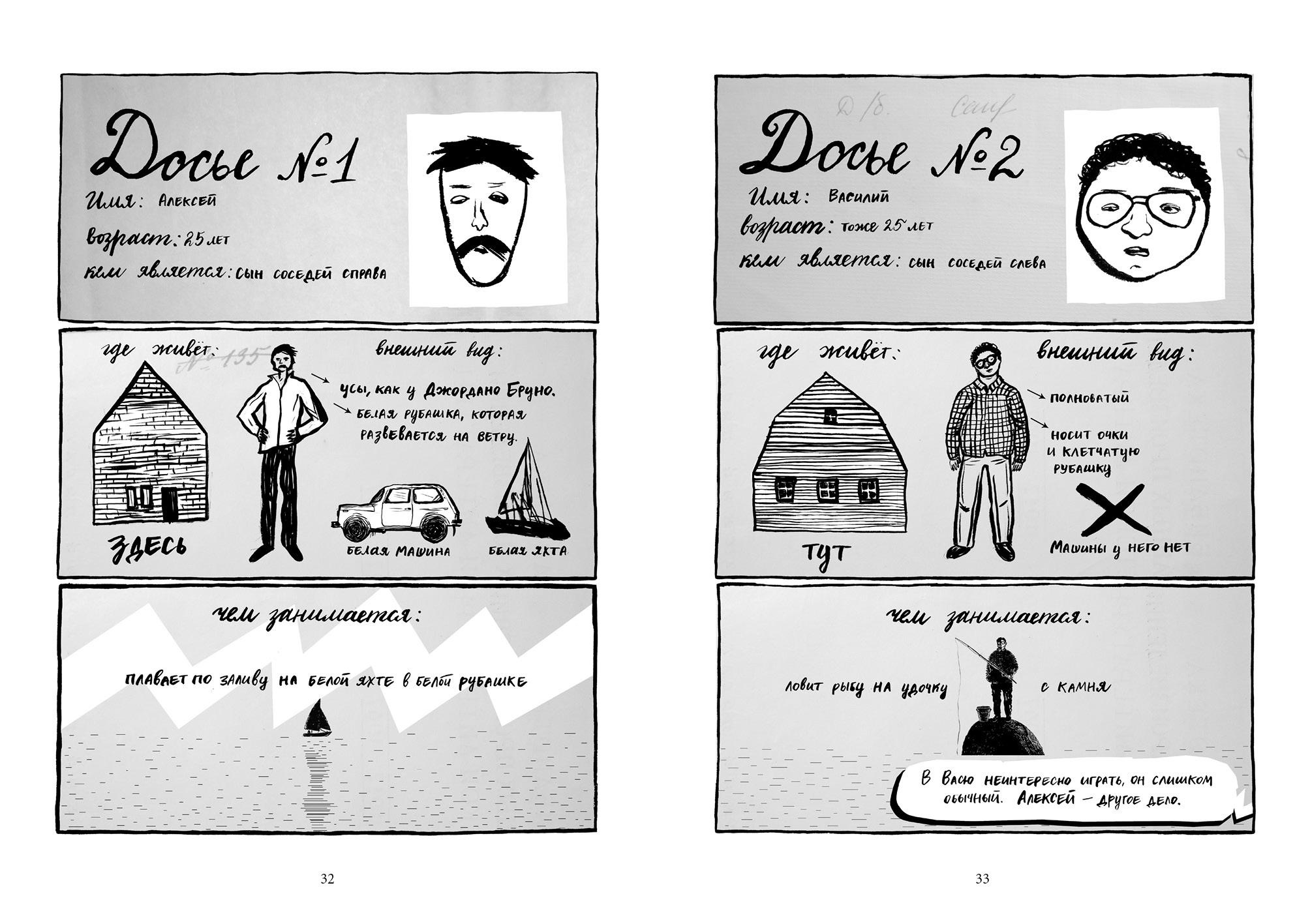 Разворот комикса «Шув», художник Ольга Лаврентьева / иллюстрация с сайта boomkniga.ru