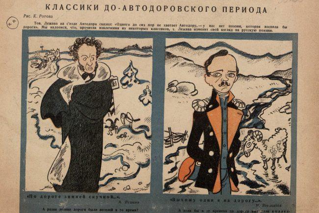 комикс, Пушкин, Лермонтов
