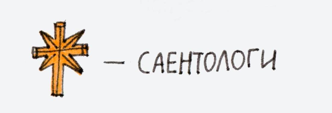 саентологи