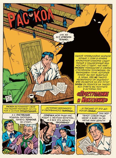преступление и наказание, бэтмен, раскольников, достоевский, комикс