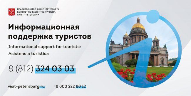 туризм колл-центр