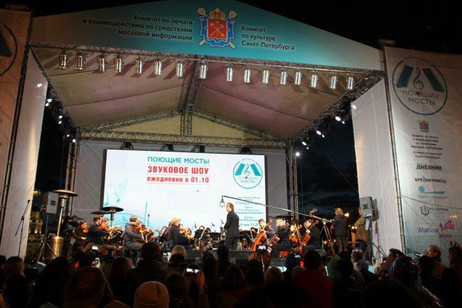 концерт оркестр Северная Симфония
