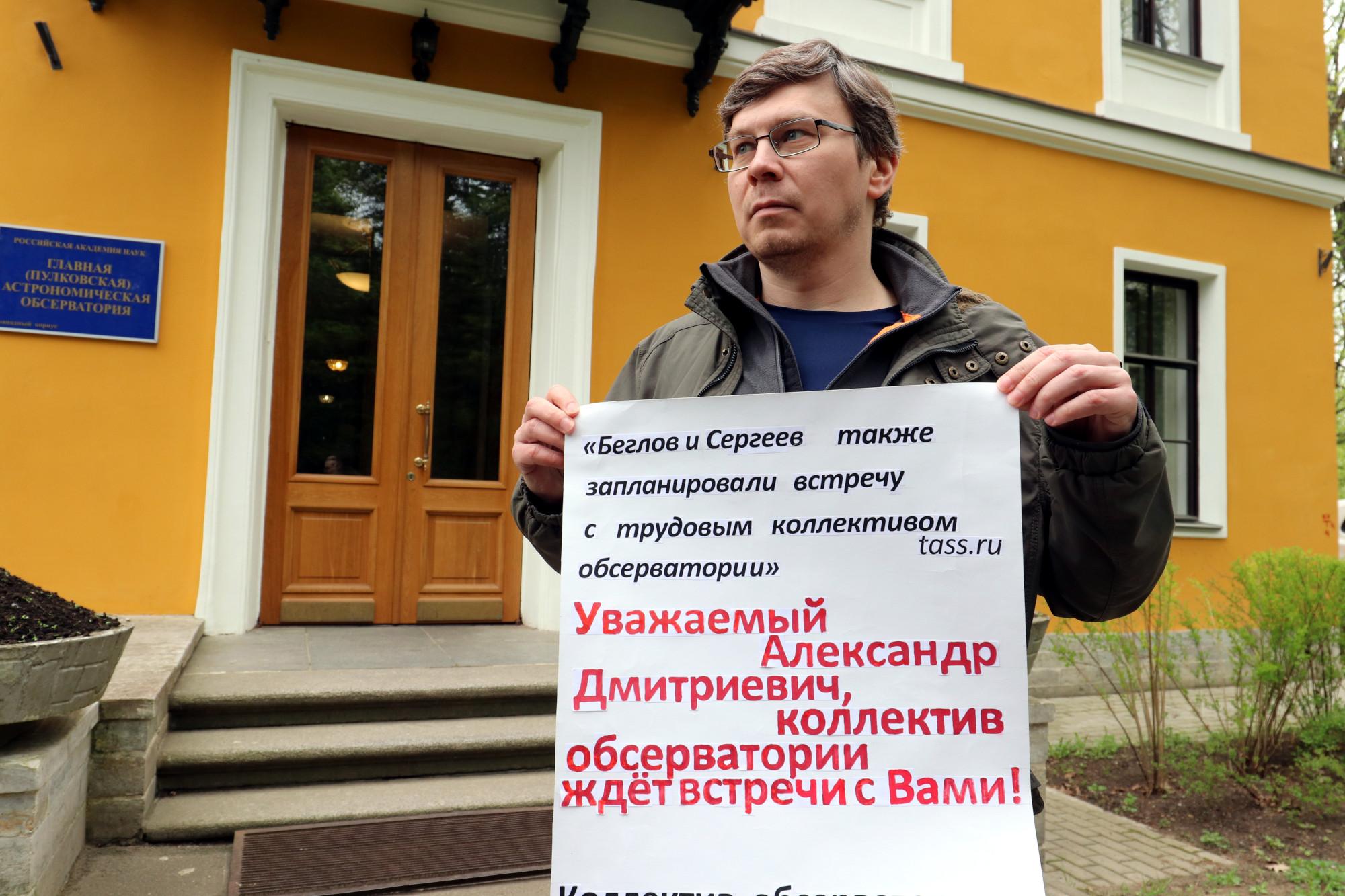 Пулковская обсерватория ГАО РАН пикет