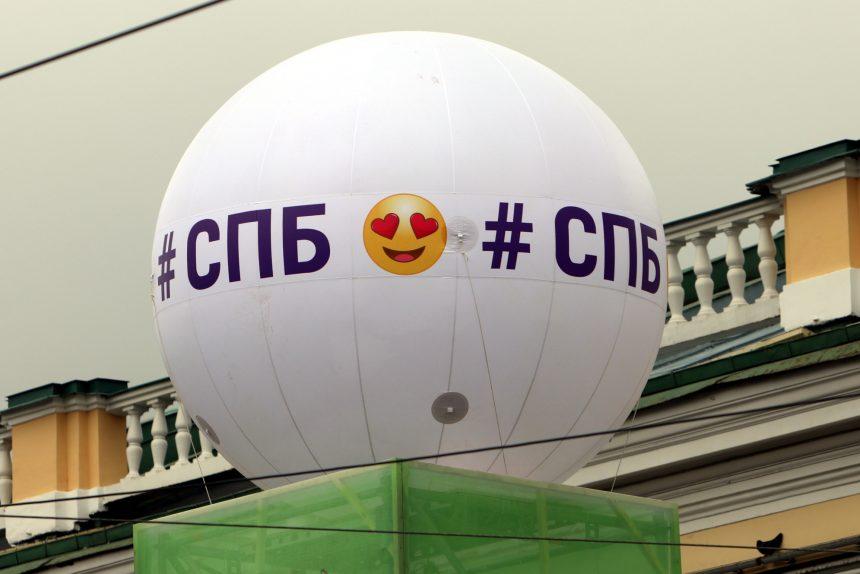 День города СПБ воздушный шар хэштег