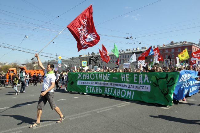 первое мая первомайская демонстрация зоозащитники