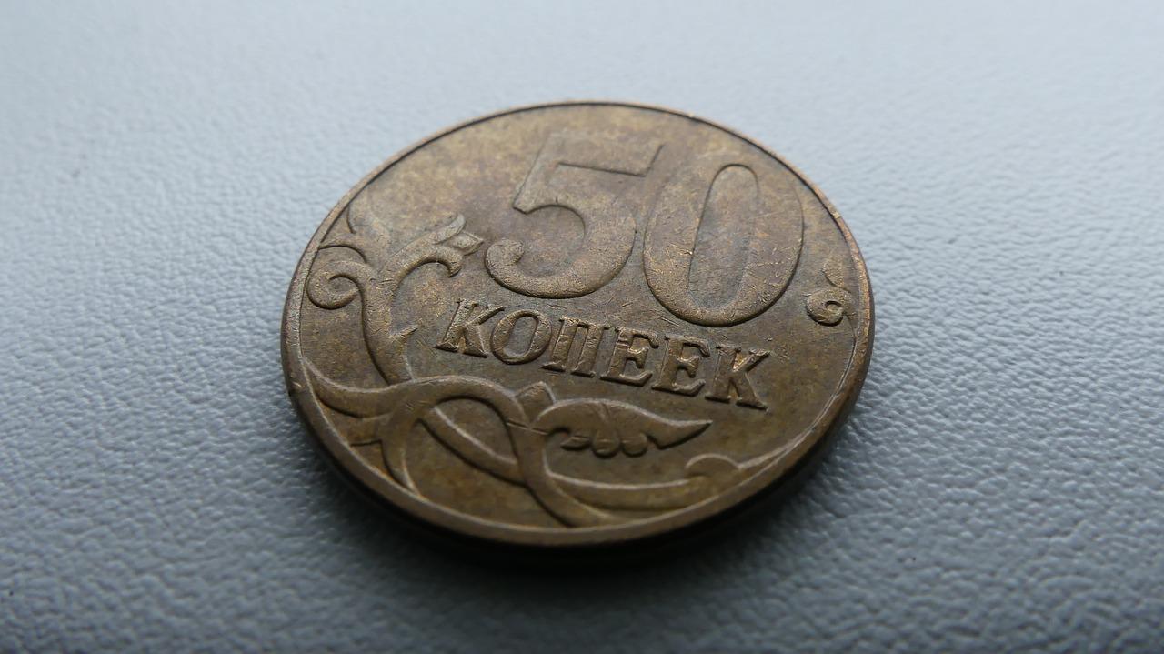 монета, деньги, копейка, 50 копеек