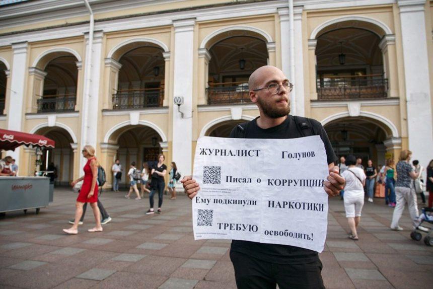 одиночный пикет журналист Арсений Веснин