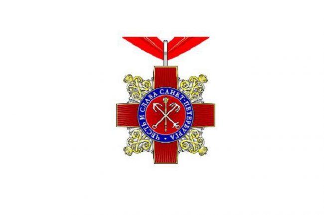Почётный знак «Честь и слава Санкт-Петербурга»