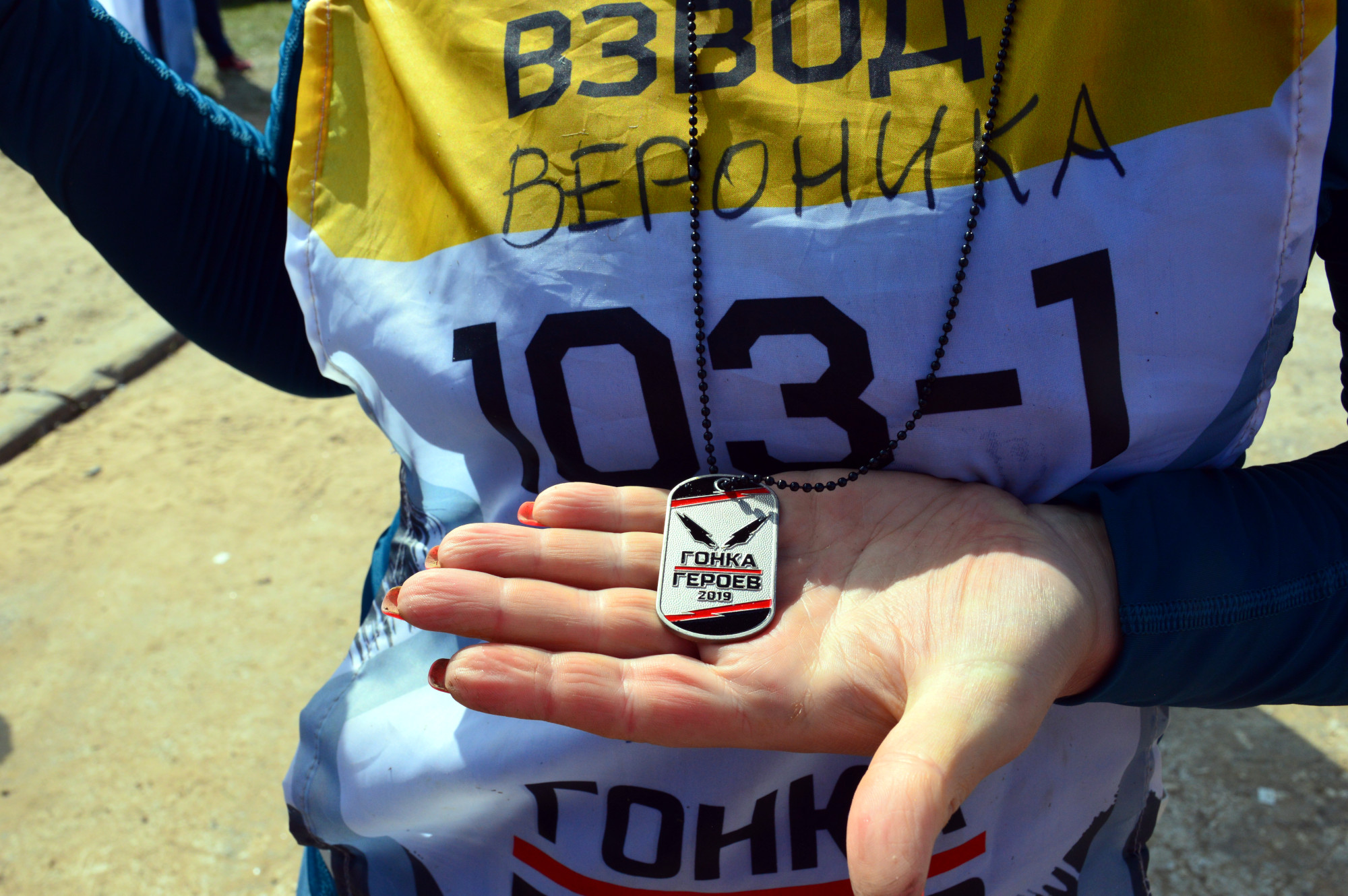 Гонка героев медаль значок