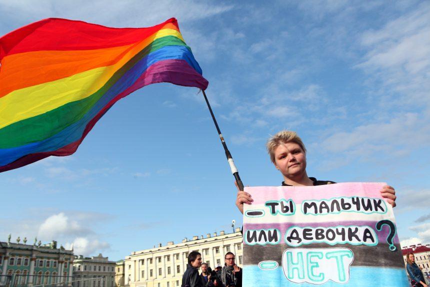 пикет в защиту ЛГБТ