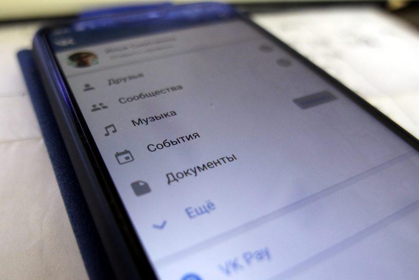 социальная сеть ВКонтакте смартфон