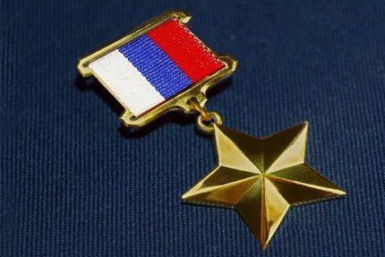 звезда Героя Герой Российской Федерации