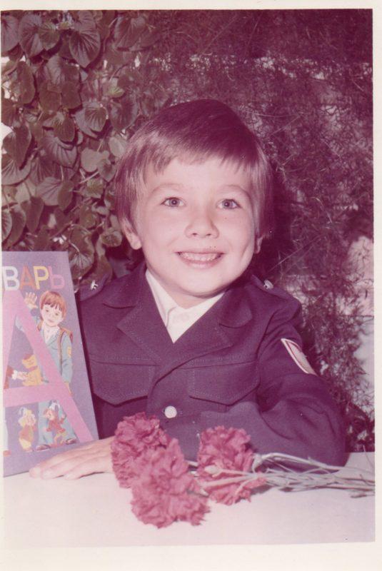 маленький Илья, детство, 1 сентября
