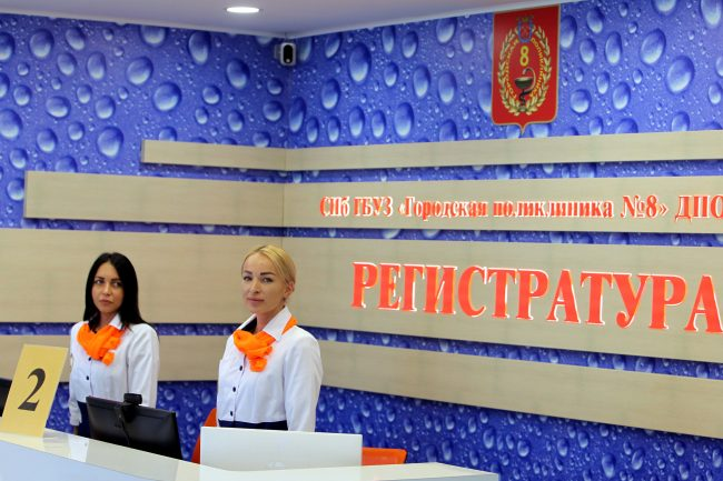 детское поликлиническое отделение поликлиника 8 медицина регистратура