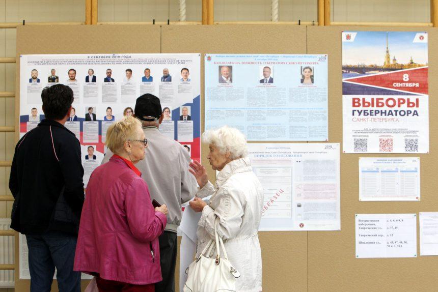 А где все? Низкая явка и политические интриги на выборах в Петербурге