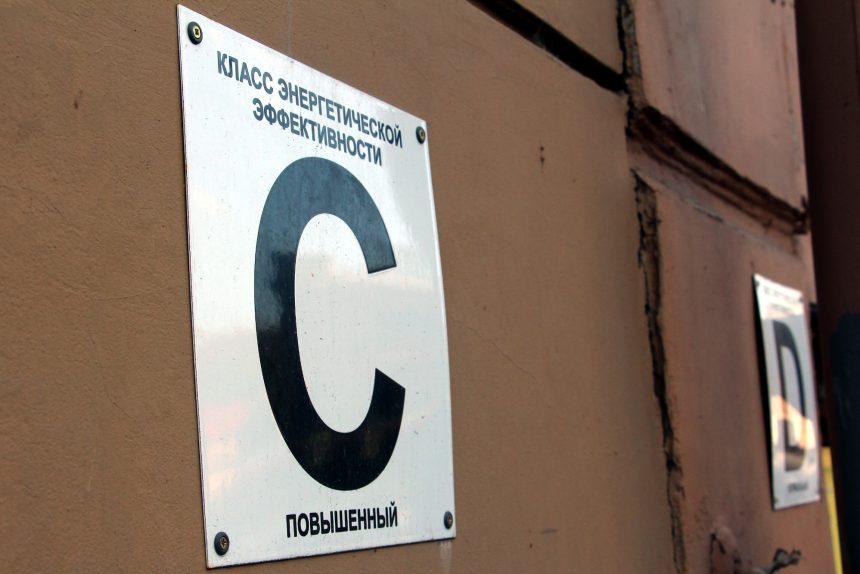 Петербургским домам ставят «оценки»: что такое класс энергоэффективности и зачем он нужен