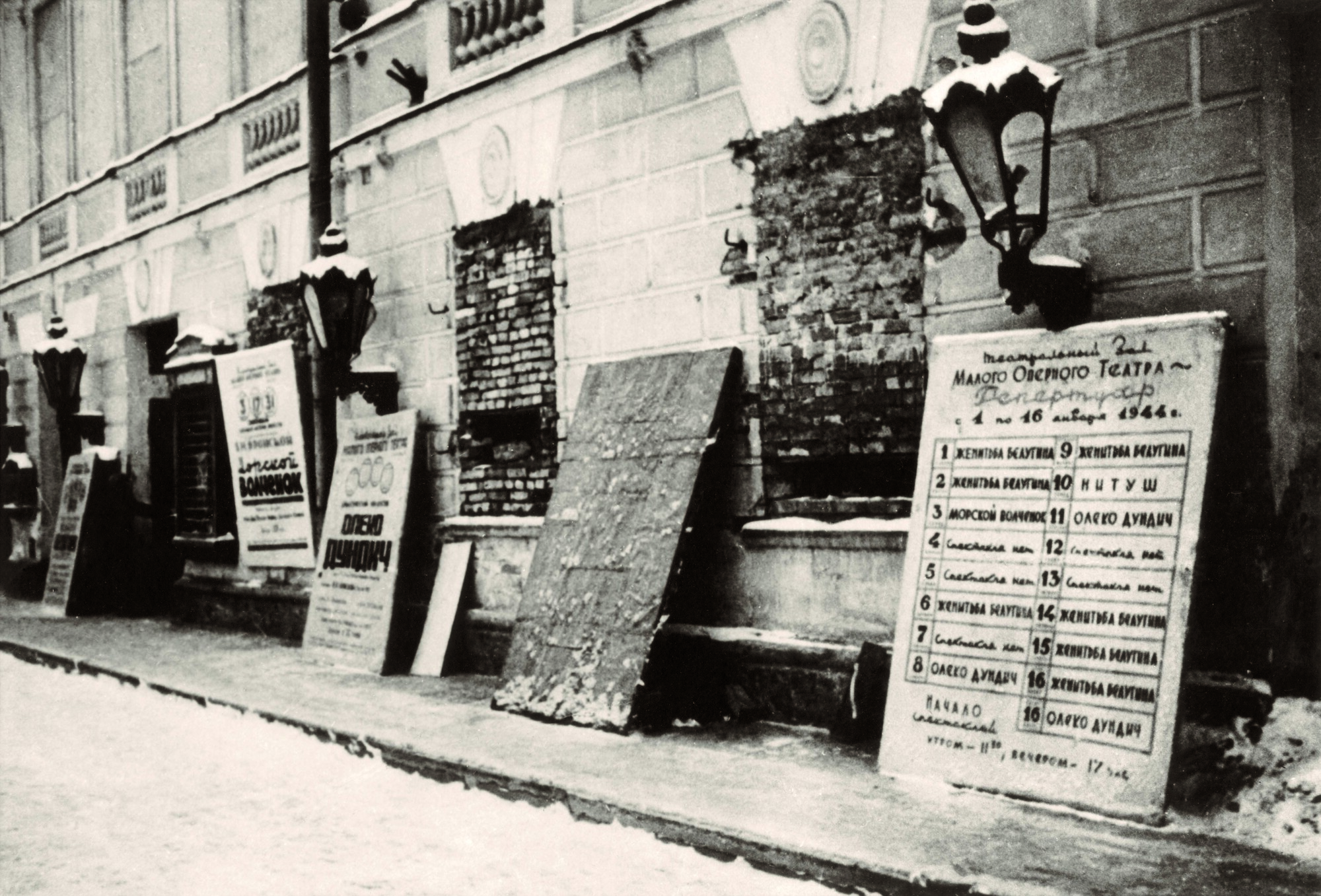 фасад малого оперного театра_1944
