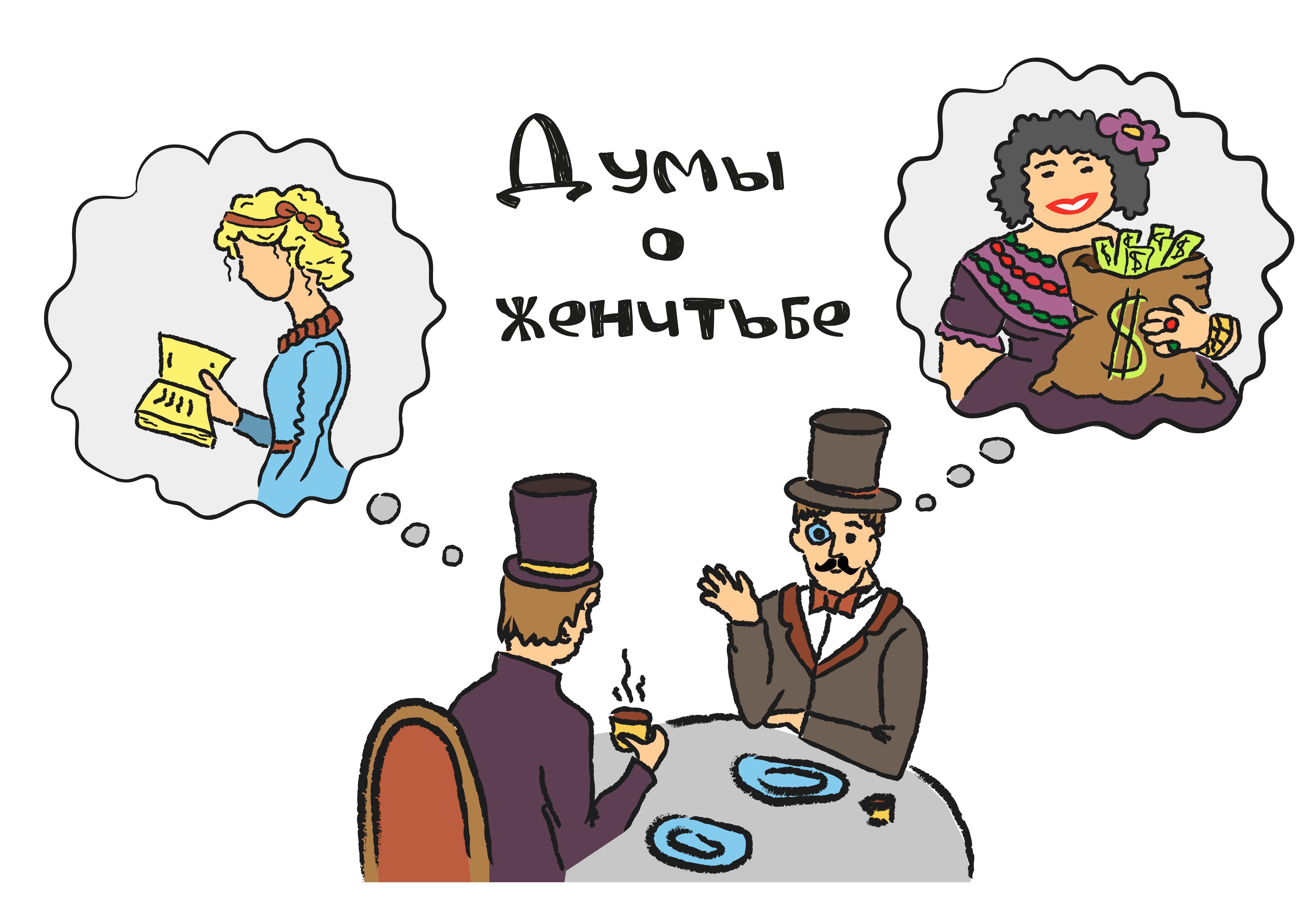 рисунок, Петербург, деньги, женитьба