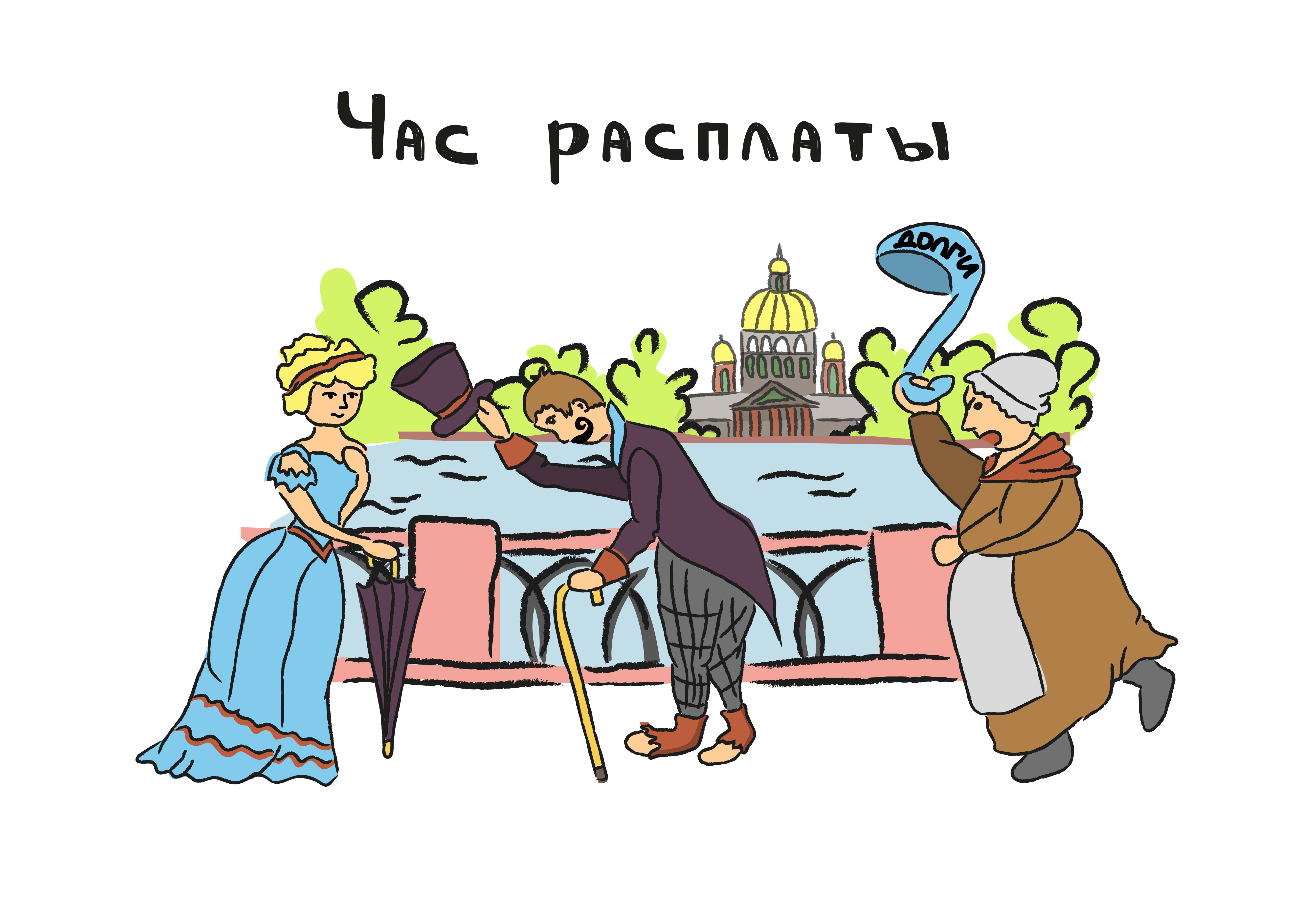 долги, рисунок, Петербург