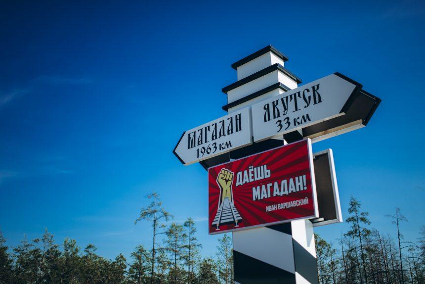 Якутия Якутск строительство железной дороги