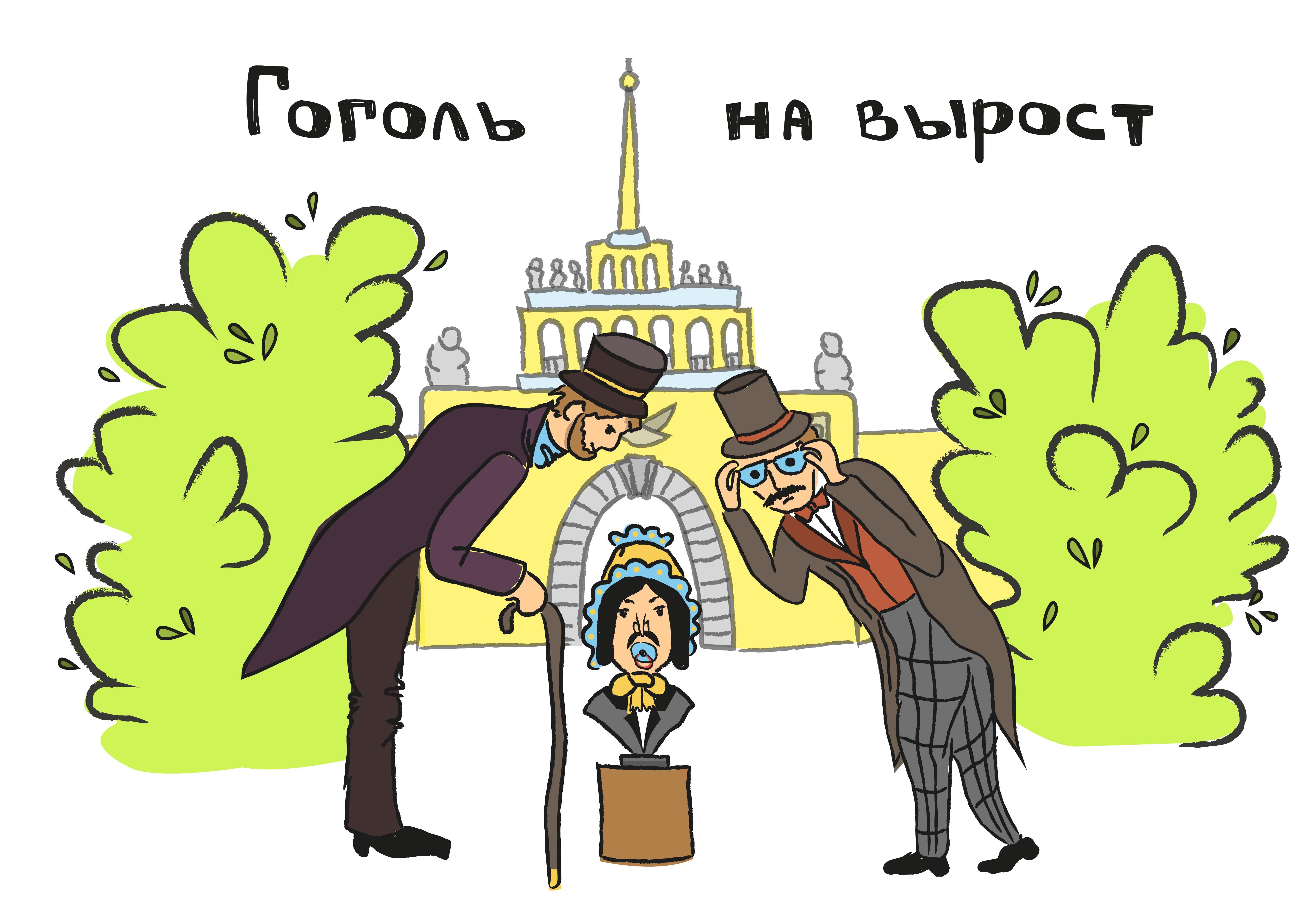 рисунок, Петербург, Гоголь