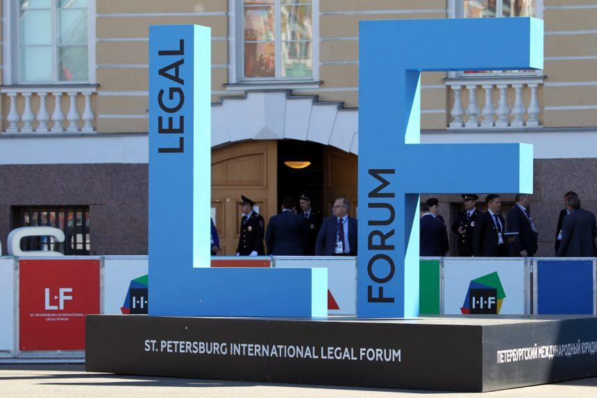 ПМЮФ Петербургский международный юридический форум