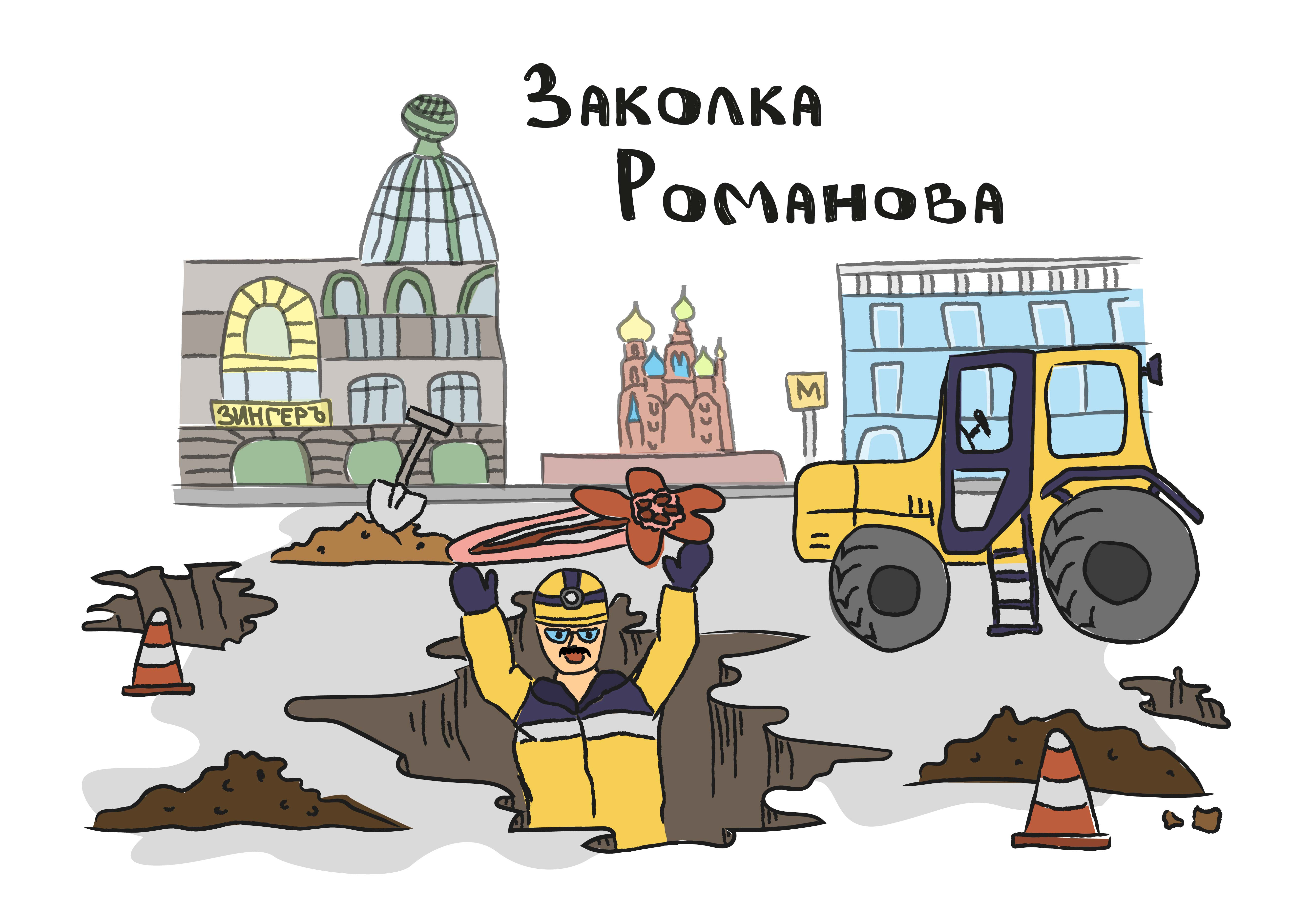 ремонт, рисунок, Петербург, трактор