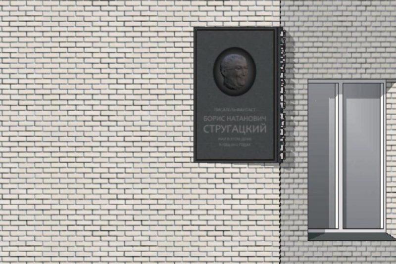 борис стругацкий мемориальная доска эскиз