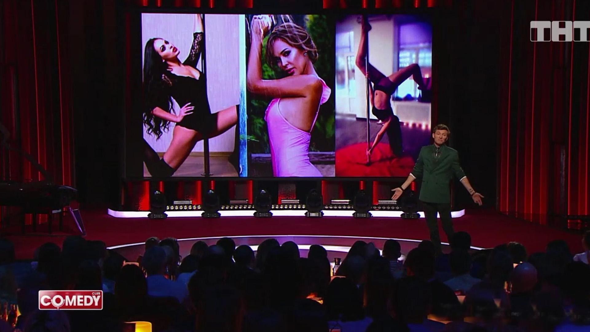 Павел Воля, Comedy Club, модель, танцы на пилоне