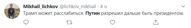 путин трамп