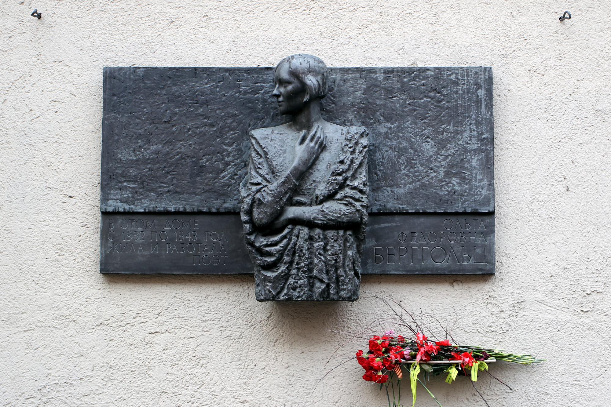 улица Рубинштейна 7 мемориальная доска Ольга Берггольц