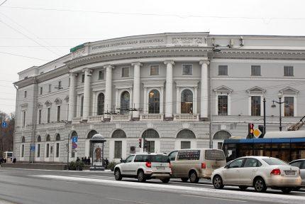 РНБ Российская национальная библиотека