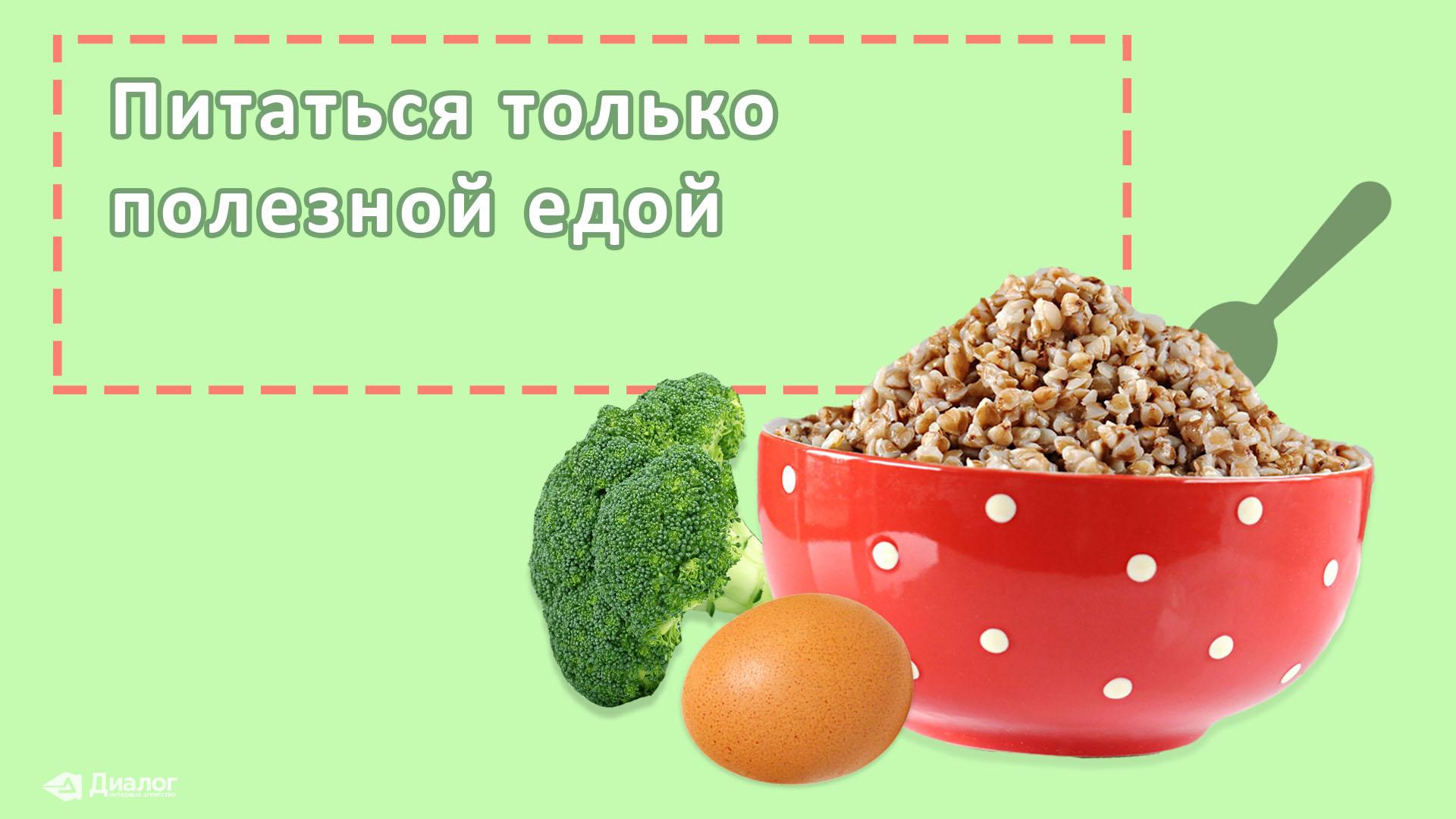 правило №2: питаться полезной едой