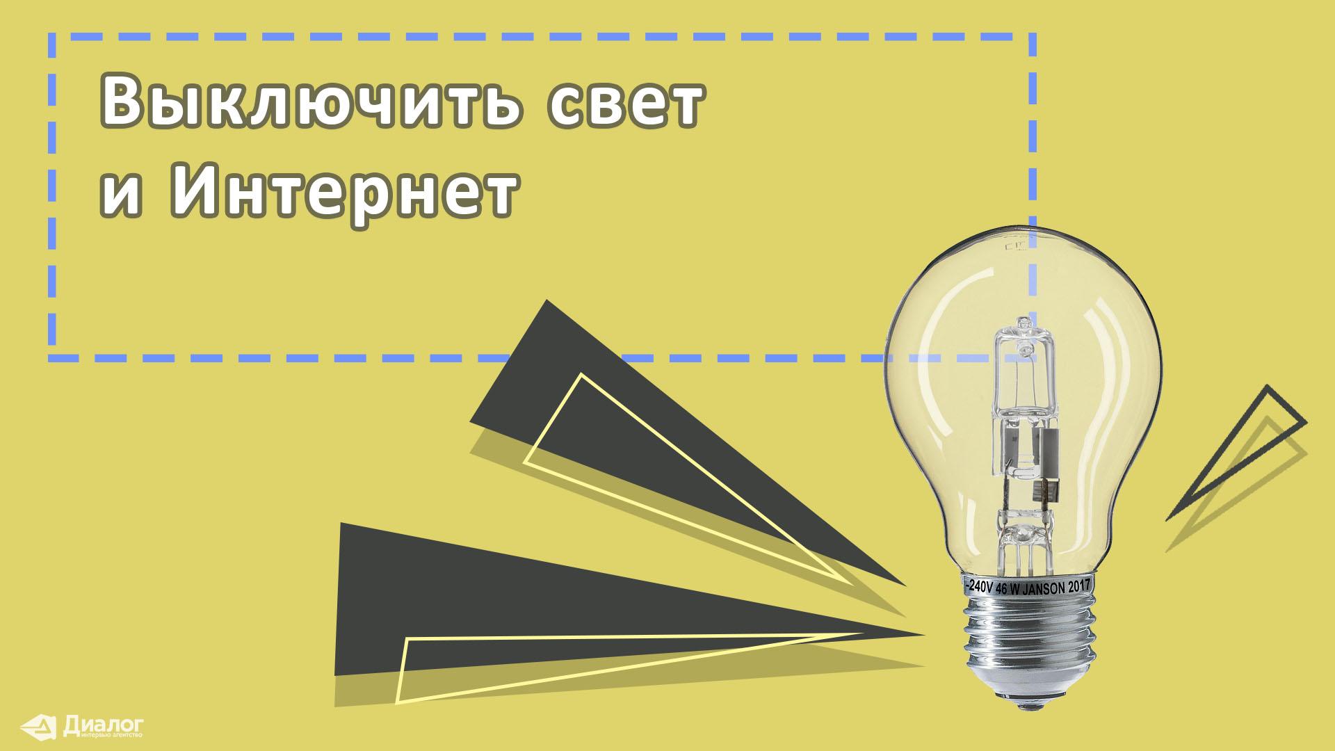 эковечеринка, свет, интернет, лампочка