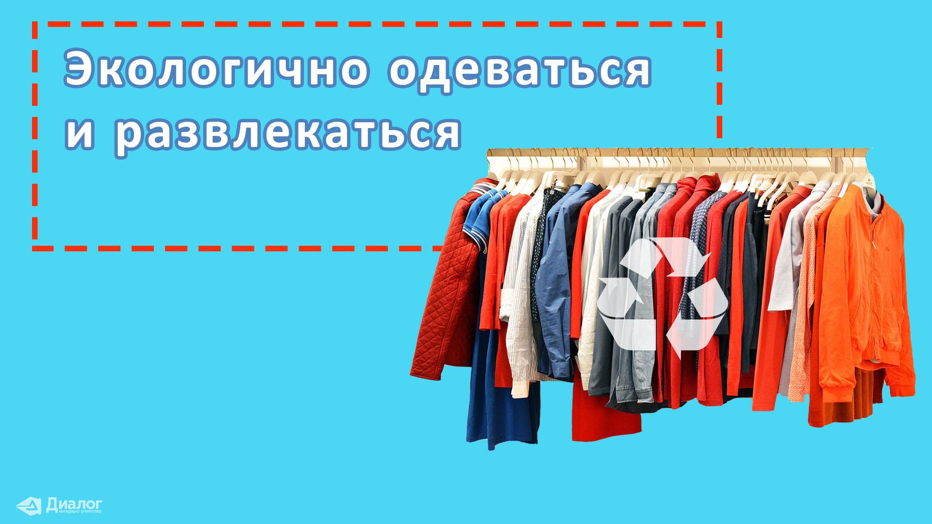 эковечеринка, одежда