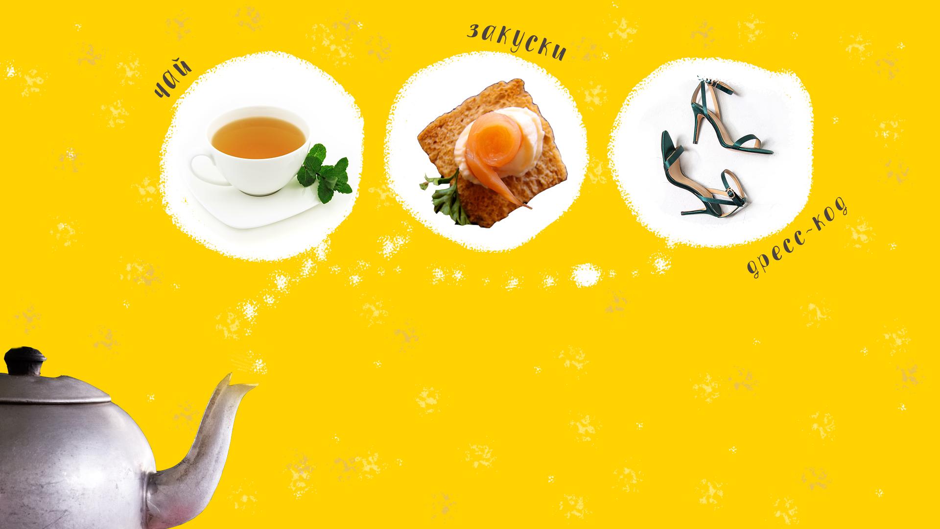 рецепт чайной вечеринки