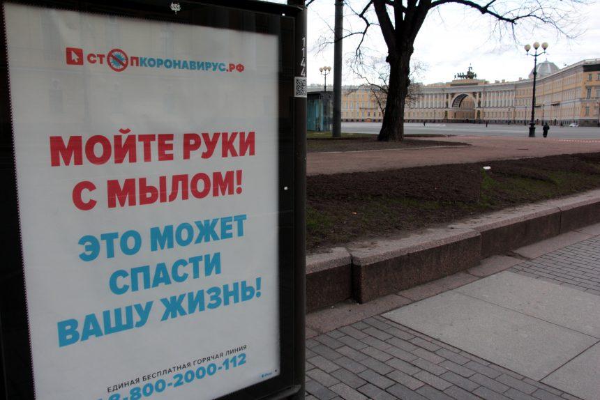 социальная реклама, коронавирус, Дворцовая площадь