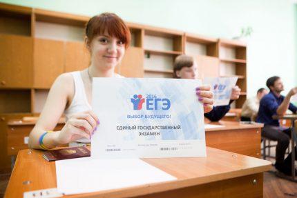 единый государственный экзамен, ЕГЭ