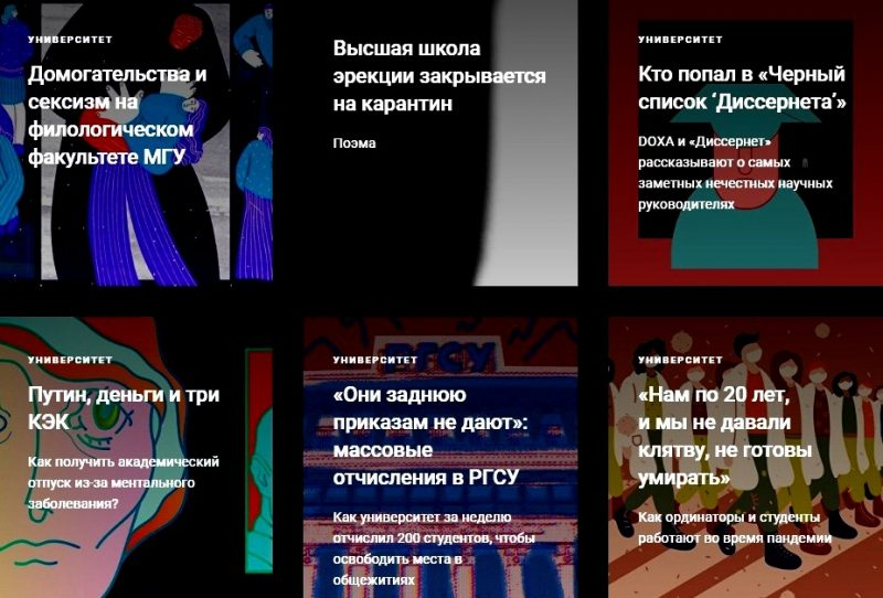 Doxa студенческие СМИ
